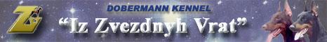 Питомник доберманов Из Звёздных врат